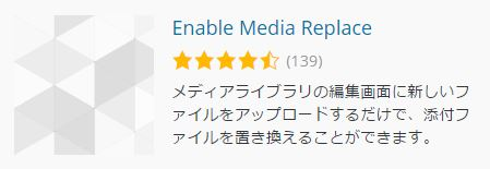 Enable Media Replace